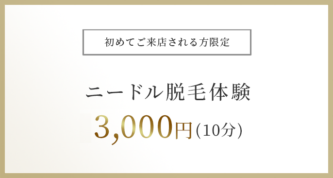 初めてご来店される方限定ニードル脱毛体験¥3,000(10分)